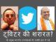 जब मुसीबतें आती हैं तो एक साथ आती हैं! ट्विटर द्वारा एक के बाद एक गलतियाँ हो रही हैं - न्यूयॉर्क पोस्ट गड़बड़ी, भारत के गलत नक्शे की गड़बड़ी, और अब दो प्रमुख भारतीय राजनेताओं की तस्वीरों को ब्लॉक करना!
