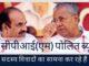 सीपीआई (एम) (माकपा), जो मामूली बात पर भी मंत्रियों के इस्तीफे की मांग करने सबसे पहले आती है, अब अपने खुद के सदस्यों के पकड़े जाने पर मौन-व्रत धारण किये हुए है!