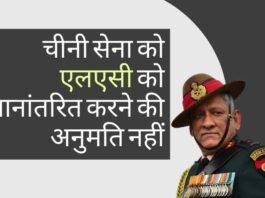 नेशनल डिफेंस कॉलेज द्वारा आयोजित एक वर्चुअल सेमिनार (आभासी संगोष्ठी) को संबोधित करते हुए, जनरल बिपिन रावत ने कहा कि भारत एलएसी पर किसी भी स्थिति में बदलाव को स्वीकार नहीं करेगा!