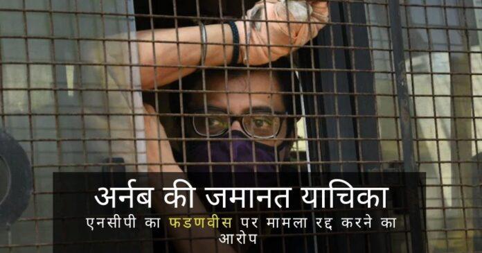 मुंबई उच्च न्यायालय शुक्रवार को अर्नब गोस्वामी की अंतरिम जमानत अर्जी पर सुनवाई करेगा, यह मामला गोस्वामी द्वारा स्टूडियो के आर्किटेक्ट को भुगतान न किये जाने पर उसकी आत्महत्या पर दर्ज किया गया।