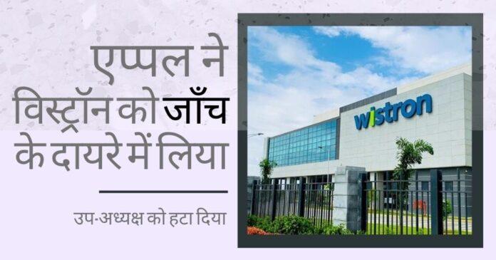 एप्पल ने भारत में अपने आईफोन निर्माता विस्ट्रॉन कॉर्प को जाँच के दायरे में लिया, स्वतंत्र लेखा परीक्षकों के साथ उनकी प्रगति की निगरानी करेगा!