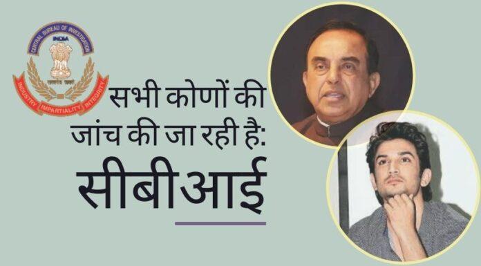 सीबीआई ने डॉ स्वामी के पत्र का जवाब दिया, कहा कि सुशांत सिंह राजपूत की रहस्यमय मौत के मामले में सभी कोणों की जांच की जा रही है!