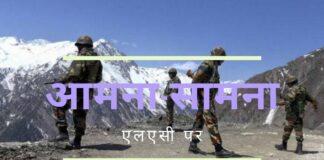 एलएसी पर भारत और चीन के बीच तनातनी गहराई!