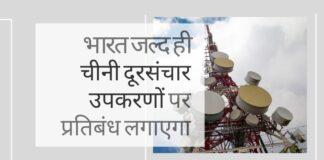 भारत चीनी दूरसंचार उपकरणों पर प्रतिबंध लगाने वाला है, विश्वसनीय स्रोतों की सूची बनाएगी!