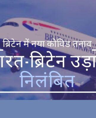 भारत सहित कई देशों ने ब्रिटेन जाने वाली यात्री उड़ानों को निलंबित कर दिया है। कार्गो (मालवाहक जहाज) अभी भी उड़ान भर सकते हैं।