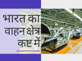 क्या मोटर वाहनक्षेत्र में नौकरियां स्थायी रूप से खत्म हो जायेंगी? संसदीय समिति की रिपोर्ट - 18-20% की कटौती!