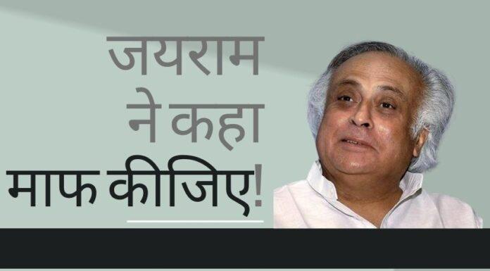जयराम रमेश द्वारा माफी मांगे जाने की वजह कुछ और है....