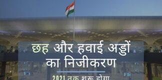 भारत सरकार ने छह और हवाईअड्डों के रखरखाव से खुद को दूर किया!