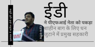ईडी ने एक प्रमुख अपराधी रऊफ शरीफ, जो शाहीन बाग विरोध प्रदर्शन के लिए धन जुटाने में शामिल था, को देश छोड़ने की कोशिश करते पकड़ा!