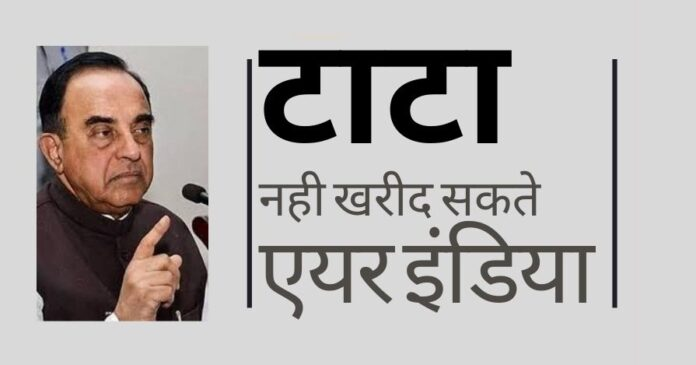 डॉ स्वामी ने हरदीप सिंह पुरी को पत्र लिखा कि एयरलाइन परिचालन में अवैधता के लिए सीबीआई/ ईडी की जाँच का सामना कर रही एक कंपनी को एयर इंडिया खरीदने की अनुमति नहीं दी जानी चाहिए।