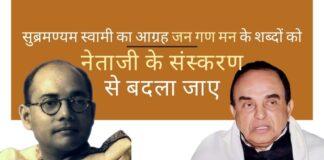सुब्रमण्यम स्वामी ने पीएम मोदी से राष्ट्रगान 'जन गण मन' के शब्दों को नेताजी सुभाष चंद्र बोस के 'जन गण मन' के साथ बदलने का आग्रह किया!