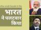 भारत के आंतरिक मामलों पर कनाडाई राजनेताओं के बयानों के लिए भारत ने कनाडा पर पलटवार किया!