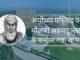 नई अयोध्या मस्जिद का नाम 1857 के विद्रोही सिपाही योद्धा के नाम पर रखा जा सकता है!