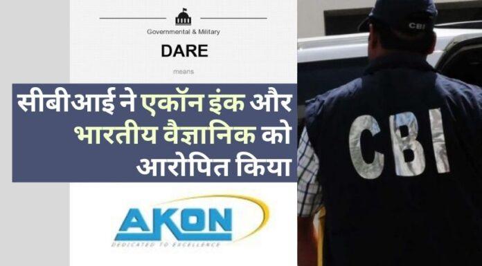 डीएआरई की महिला वैज्ञानिक को एक गैर-कामकाजी उत्पाद के झूठे प्रमाणीकरण के लिए आरोपित किया