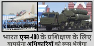 अमेरिका को क्रोधित करने का जोखिम उठाते हुए, भारत एस-400 हेतु प्रशिक्षित करने के लिए 100 वायुसेना अधिकारियों को रूस भेजेगा!