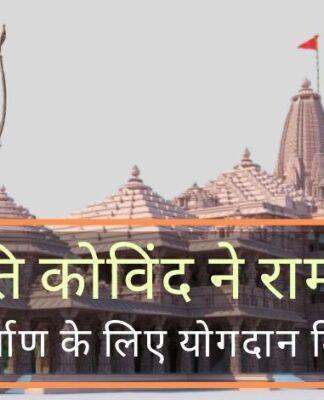 राष्ट्रपति रामनाथ कोविंद ने श्री राम जन्मभूमि तीर्थक्षेत्र को राम मंदिर के निर्माण के लिए योगदान दिया।