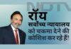 क्या प्रणॉय रॉय और राधिका रॉय सर्वोच्च न्यायालय को चकमा देने की कोशिश कर रहे हैं?