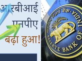यूपीए शासन द्वारा भारतीय बैंकों पर डाले गए एनपीए के बोझ का कठोर सत्य सामने आ गया है!