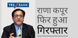 ईडी ने राणा कपूर को पीएमसी बैंक से जुड़े ऋण धोखाधड़ी मामले में गिरफ्तार किया!