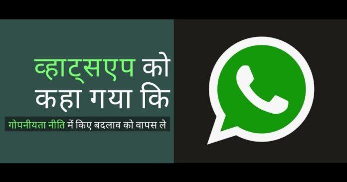 भारत ने व्हाट्सएप को बताया है कि उसे क्या करने की आवश्यकता है - क्या व्हाट्सएप अनुपालन करेगा?