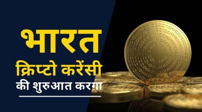 भारत अपनी क्रिप्टो करेन्सी शुरू करके चीन के डिजिटल आरएमबी पर प्रतिक्रिया देगा!
