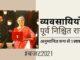 अनुमानित संख्या से कम राजस्व ने भारत सरकार की चिंता को बढ़ाता दिया है!