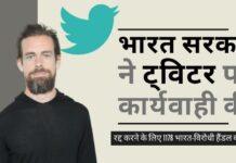 आखिरकार भारत सरकार ने ट्विटर पर कार्यवाही की। भारत के नीति प्रमुख (पॉलिसी हेड) ने दिया इस्तीफा!