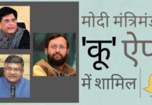 प्रकाश जावड़ेकर, पीयूष गोयल, रविशंकर प्रसाद 'कू' ऐप में शामिल हुए, मोदी मंत्रिमंडल के और मंत्री जल्द ही 'कू' ऐप में शामिल होंगे!