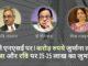 सेबी द्वारा नाममात्र का जुर्माना उन निवेशकों के चेहरे पर एक जोरदार थप्पड़ है, जो ठगे गए हैं, जबकि सी-कंपनी के माफिया ने 60,000 करोड़ से अधिक रुपये हड़प लिए हैं!