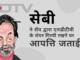 सेबी जागा और सही कार्यवाही की; रॉय द्वारा एनडीटीवी के शेयरों को गिरवी रखने पर आपत्ति जताई और कहा कि जमानत की राशि 15 करोड़ रुपये होनी चाहिए!