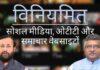 भारत सरकार ने सोशल मीडिया और डिजिटल न्यूज पोर्टलों को विनियमित करने के लिए नए मानदंड जारी किये, सूचना के पहले प्रवर्तक को तैयार करने की आवश्यकता है!