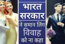 भारत सरकार ने स्पष्ट किया कि विवाह एक पुरुष और एक महिला के बीच ही होगा!
