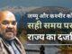 गृह मंत्री अमित शाह का कहना है कि, जम्मू और कश्मीर को सही समय पर राज्य का दर्जा दिया जाएगा!