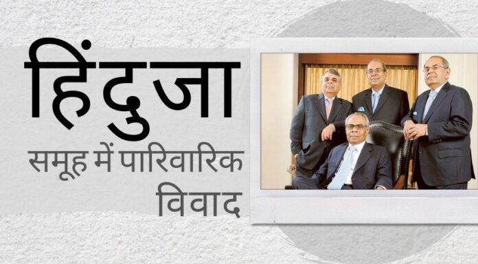 हिंदुजा परिवार की तनातनी अब बाहर आ गई है, जब अजय हिंदुजा के खिलाफ स्विस कोर्ट में जालसाजी का मुकदमा दर्ज हुआ!