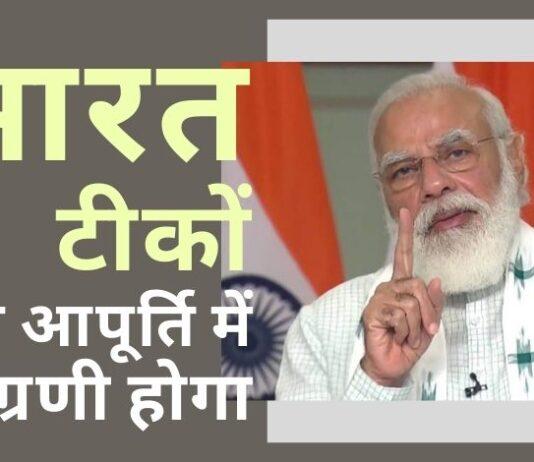 यह स्पष्ट होता जा रहा है कि भारत पूरे विश्व को टीकों की आपूर्ति में अग्रणी होगा, कोविड पर आज अपने भाषण में मोदी द्वारा परिलक्षित किया गया!