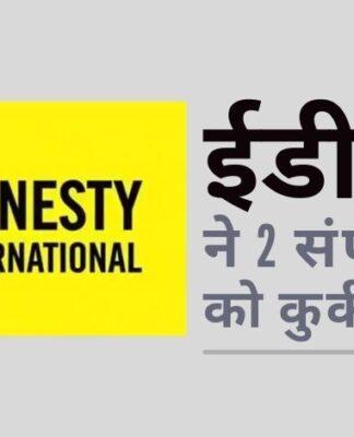 ईडी ने मनी लांड्रिंग के मामले में भारत स्थित 2 एमनेस्टी संगठनों की संपत्तियों को कुर्क किया!