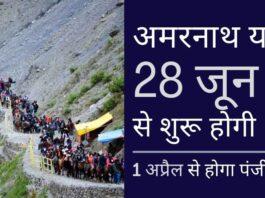 सामान्य स्थिति के बढ़ते संकेत, 28 जून को वार्षिक अमरनाथ यात्रा शुरू होगी!