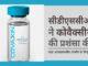 सीडीएससीओ ने भारत बायोटेक की वैक्सीन की प्रशंसा करते हुए कहा कि यह पुख्ता सुरक्षा की दृष्टि से समय की कसौटी पर खरी उतरी है!