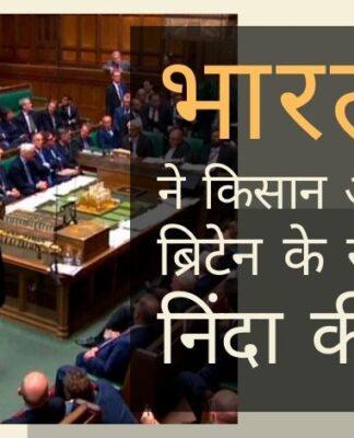 लंदन में भारतीय उच्चायोग ने ब्रिटेन के सांसदों को एक मजबूत संदेश दिया - अपने काम से काम रखें!