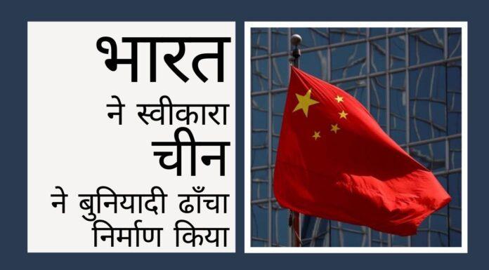 भारत ने संसद में स्वीकार किया कि एलएसी पर चीनी ने बुनियादी ढाँचा निर्माण किया!