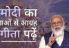 पीएम मोदी ने युवाओं से आग्रह किया कि वे जीवन का अर्थ समझने के लिए गीता पढ़ें!