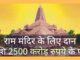 भारत ने राम मंदिर के निर्माण के लिए दान अभियान में बढ़ चढ़ कर हिस्सा लिया, जो उम्मीदों से अधिक है!