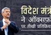 विदेश मंत्री एस जयशंकर ने ऑक्सफ़ोर्ड यूनिवर्सिटी में फैले नस्लवाद पर तीखी प्रतिक्रिया दी!