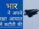 एक दृढ़ निश्चयी भारत ने अपने रक्षा आयात में कटौती की, और आंतरिक स्रोतों पर ध्यान केंद्रित किया!