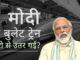 मोदी की बुलेट ट्रेन परियोजना महाराष्ट्र में भूमि अधिग्रहण के मुद्दे के कारण समस्या में है!