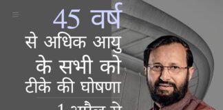 भारत ने अपने टीकाकरण कार्यक्रम को व्यापक बनाया, इसमें सभी 45 वर्ष और उससे अधिक के लोग शामिल होंगे!