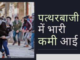 सीआरपीएफ का कहना है कि पत्थरबाजी की घटनाओं में भारी कमी आई है क्योंकि जम्मू-कश्मीर सामान्य स्थिति की ओर बढ़ रहा है!