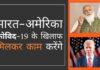 कम से कम कोविड के खिलाफ लड़ाई के संदर्भ में अमेरिका-भारत संबंध स्थिर हो गए हैं!