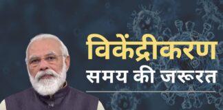 भारत के कोविड प्रबंधन के साथ जो गलती हुई, उस पर एक आलोचनात्मक नज़र!