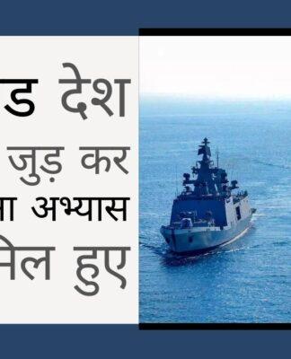 क्वाड (QUAD)देश फ्रांस से जुड़ कर हिंद महासागर मेंएक बड़े नौसेना अभ्यास में शामिल हुए!